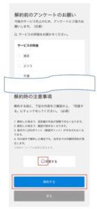 U-NEXT解約方法4