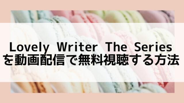 LovelyWriterTheSeries動画無料