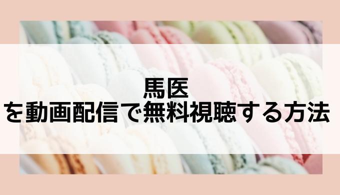 馬医動画無料