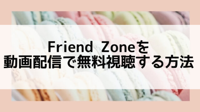 Friend Zone動画無料