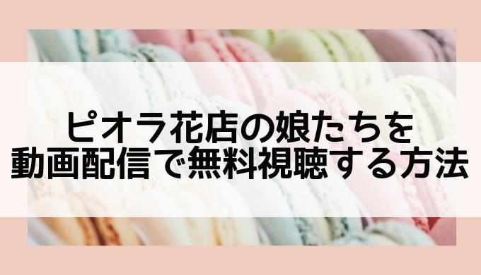 ピオラ花店の娘たち動画無料