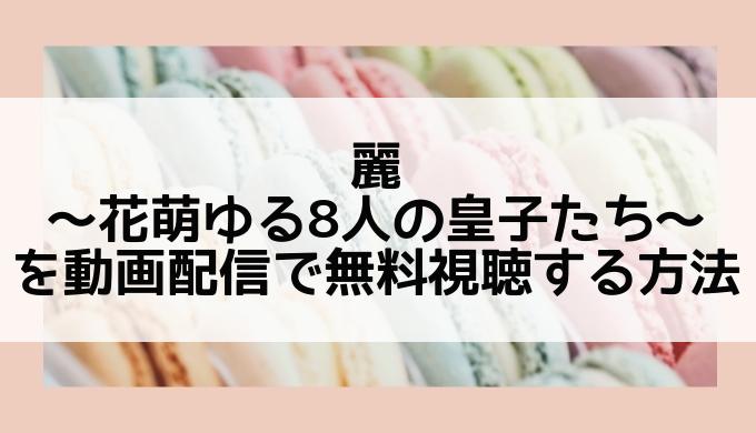 麗花萌ゆる8人の皇子たち動画無料