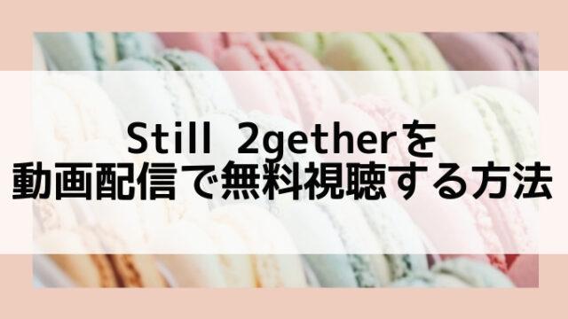Still 2gether配信動画